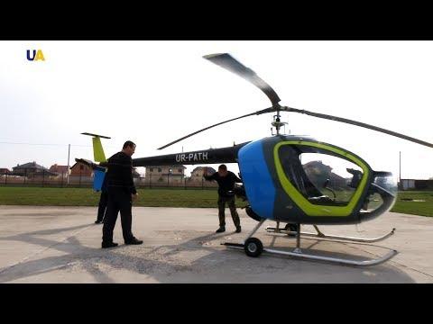 Вертолеты I Сделано в Украине