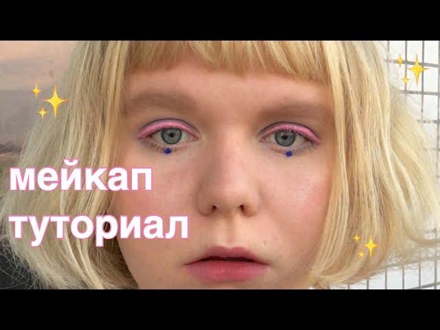 МАКИЯЖ ЭТО ВЕСЕЛО / makeup tutorial
