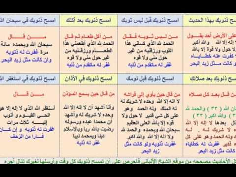 كتاب اذكار المسلم