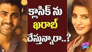96 Movie Telugu Remake Has Huge Changes In Story | Sharwanand | Samantha  | YOYO Cine Talkies