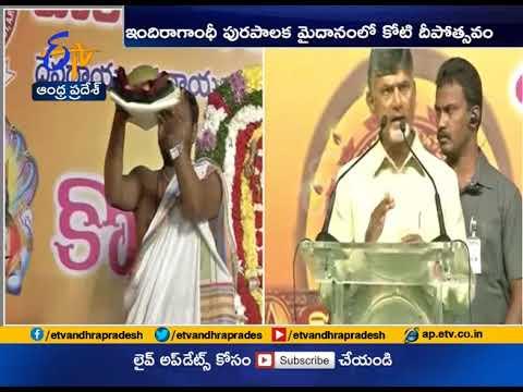 CM Chandrababu Participated Koti Deepothsavam | at Vijayawada