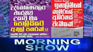 Siyatha Morning Show | 03.08.2021 | @Siyatha TV