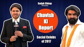 Chavish Ki Report | Social Celebs Of 2017 | Sadak Chhap