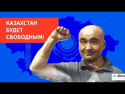 КАЗАХСТАН БУДЕТ СВОБОДНЫМ!