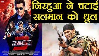 Race 3: Salman Khan की फिल्म को Nirahua की Border ने दी पटखनी ; Here's How | FilmiBeat