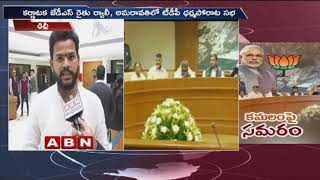 TDP MP Ram Mohan Naidu speaks to Media after anti BJP front Meeting