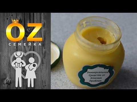 Мазь из пчелинного воска / Универсальное средство от многих кожных проблем