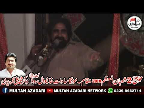 Zakir Syed Zargham Abbas Shah I Majlis 2 Shaban 2019 I Pull Rango Khanewal Road Multan