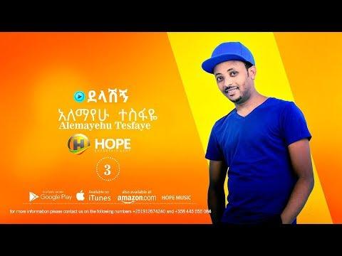 Alemayehu Tesfaye - Delashgn | ደላሽኝ - New Ethiopian Music 2017 (Official Audio)