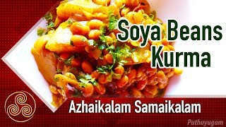Soya Beans Kurma   Azhaikalam Samaikalam
