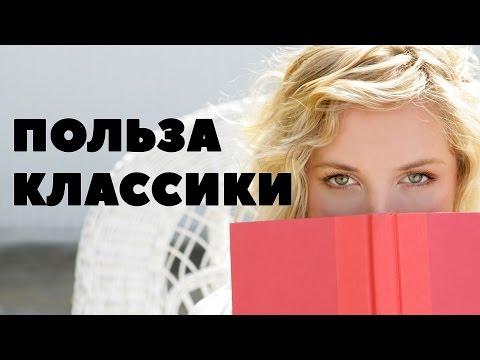 ПОЧЕМУ ВАМ СТОИТ ЧИТАТЬ КЛАССИКУ - Польза классической литературы