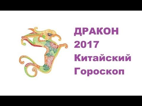 Гороскоп дракон весы женщи    2018