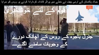 Reasons behind Pakistan Army Chief General Bajwa visit to Russia