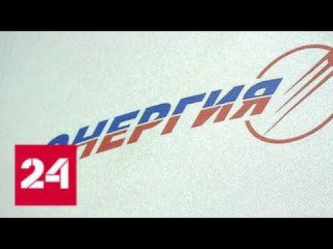 За взятки задержали замгендиректора Энергии и двух его подчиненных - Россия 24