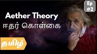 The Theories of Einstein ஐன்ஸ்டீன் கோட்பாடுகள் | Ep 02 - Aether Theory  ஈதர் கொள்கை