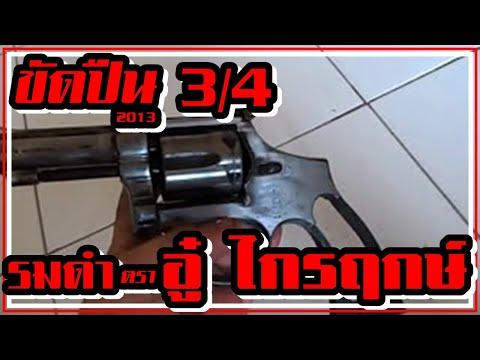 ขัดปืน 3