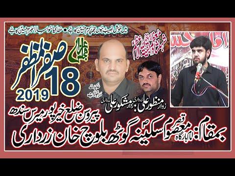 Zakir Aoun Abbas Rabbani Majlis Aza 18 Safar 2019 Goth Balouch Khan Zardari Pirwasan Sindh
