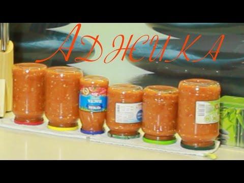 Аджика  домашняя на зиму рецепт из помидор и чеснока