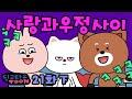 딩타툰#21-2 남의 커플 들러리 된 썰 [딩고타운툰]