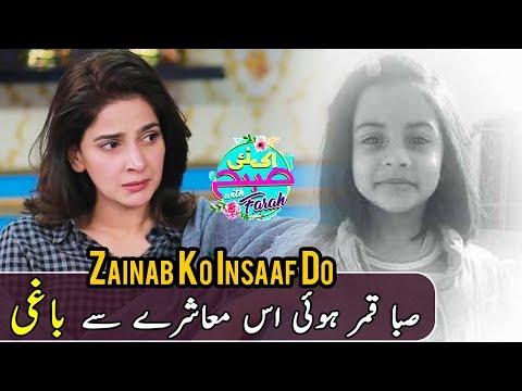 Zainab Ko Insaaf Do | Saba Qamar Special | Ek Nayee Subah With Farah | 11 january 2018 | Aplus thumbnail