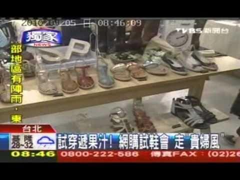 20100905 TVBS新聞台 早安台灣_試穿遞果汁! 網購試鞋會 走貴婦風