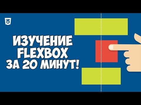 Flexbox CSS3 в одном видео за 20 минут!