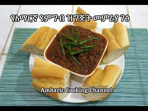 Spicy Chili Tomato Sauce - Amharic - የአማርኛ የምግብ ዝግጅት መምሪያ ገፅ