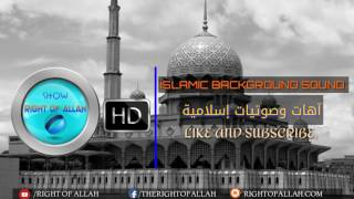 2#ISLAMIC BACKGROUND SOUNDS[for montage]    للمونتاج 2 صوتيات وآهات إسلامية