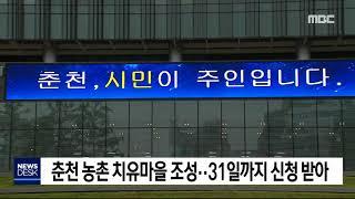 춘천 농촌 치유마을 조성..31일까지 신청 받아(일)