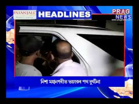 Assam's top headlines of 19/9/2018 | Prag News