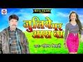 पुजवा और जूलिया के ऊपर एक और बबाली गाना - Ravindra Bihari - Pujwa Chhod Ke Chal Gayil - New 2017