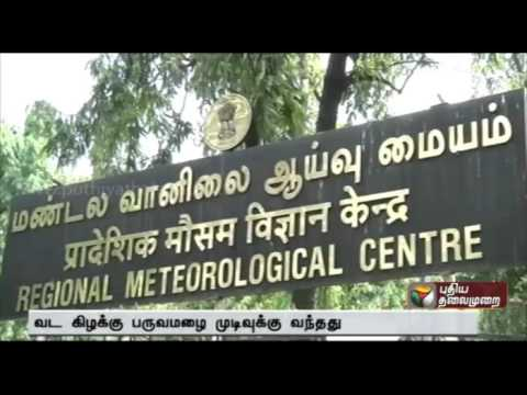 Northeast monsoon ends today: Chennai meteorological department