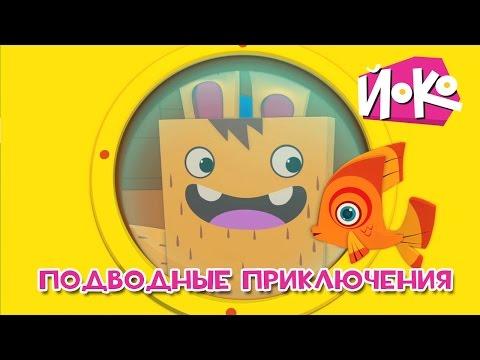 🏊Подводные приключения 🌊- Мультфильмы для детей - ЙОКО