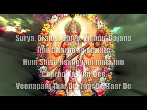 Saraswati Vandana with lyrics (Must Listen)