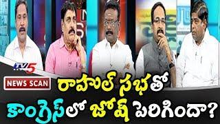 కాంగ్రెస్ ధీమాకు కారణాలేంటి ? | Debate On Rahul Gandhi Telangana Tour | NewsScan With Vijay