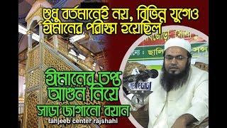 বিভিন্ন যুগেও ঈমানের পরীক্ষা। হৃদয় গলানো ওয়াজ Mufti Amzad Hossain Ashrafir Bangla waz