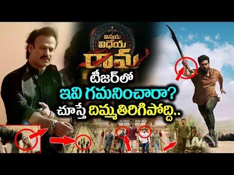 టీజర్ లో ఇవి గమనించారా?| Ram Charan Vinaya Vidheya Rama Movie Teaser| Boyapati Seenu | DSP |PlayEven