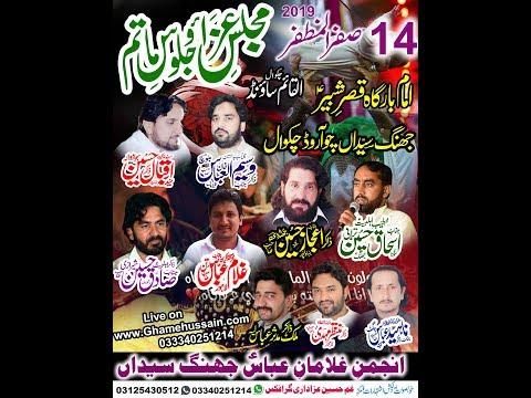 Live majlis aza 14 safar 2019 Jhang Syedan Chakwal