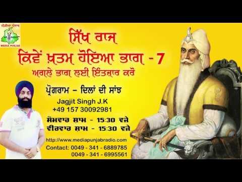 Sikh Raj Kive Khatam Hoyeya Part - 7 (Media Punjab Radio)
