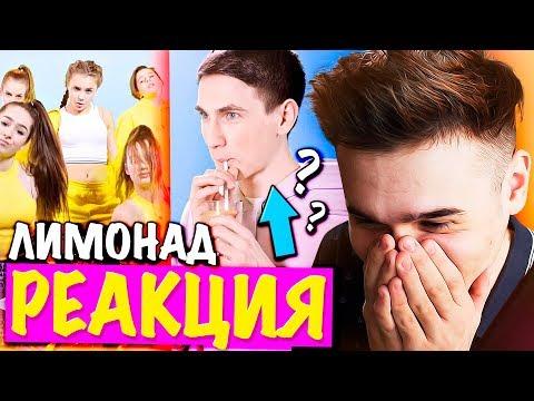 Катя Адушкина – Лимонад РЕАКЦИЯ НА НОВЫЙ КЛИП ЛИМОНАД | Никита Златоуст