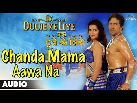 Ek Duuje Ke Liye : Chanda Mama Aawa Na - Male Full Audio Song...