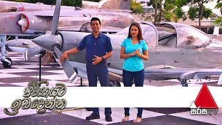 Jeevithayata Idadenna | Sirasa TV | 22nd March 2019