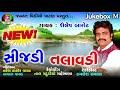 Sijadi Talavadi New Song | Shailesh Barot | Gujarati Latest Song 2018