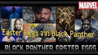 รวม Easter Eggs จาก Black Panther จัดเต็ม!  - Comic World Daily