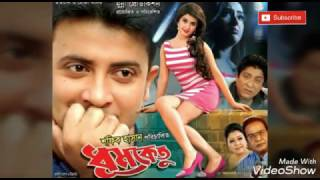 !! ধুমকেতু শুভ মুক্তি # Dhumketu Bangla full muvi !! 2016