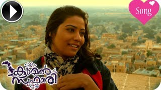 Avan - Aaraaro Avan Aaro ... Romantic Song From - Camel Safari - Malayalam Full Movie [HD]