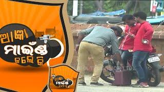 Aagyan Mind Kale Ki Ep 85 11 Sep 2018   Funny Odia Prank Show