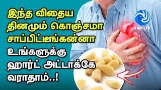இந்த விதைய தினமும் கொஞ்சமா சாப்பிட்டீங்கன்னா உங்களுக்கு ஹார்ட் அட்டாக்கே வராதாம்..! – Tamil TV