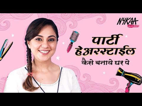 पार्टी के लिये  सिंपल हेयर स्टाइल | Nykaa Beauty Diaries Hindi | Simple Party Hairstyles | Nykaa
