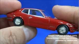 NISSAN FAIRLADY Z-T 2BY2 1977 Tomica limited Vintage LV-N41 Unboxing